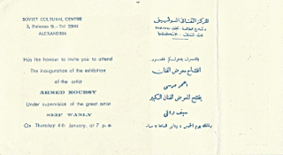 Solo_Show_Ahmed_Morsi_Seif_Wanly_Inaugurates_Soviet_Cultural_Center_Alexandria_January_1973_1.jpg