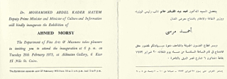 Solo_Show_Ahmed_Morsi_Egyptian_Ministry_of_Culture_Center_of_Fine_Arts_Akhnaton_Gallery_February_1973_Cairo_1.jpg