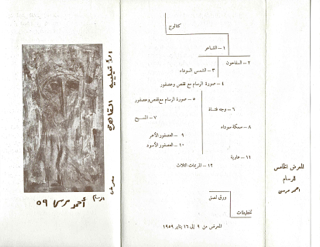 Solo_Show_Ahmed_Morsi_Edwar_El_Kharrat_Introduction_Cairo_Atelier_January_1959_1.jpg