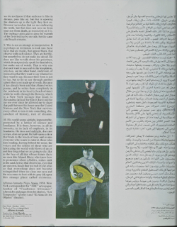 Solo_Show_Ahmed_Morsi_Egyptian_Ministry_of_Culture_Center_of_Fine_Arts_Alfonso_Armada_Introduction_Sara_Murado_Translation_New_York_City_October_2001_3.jpg