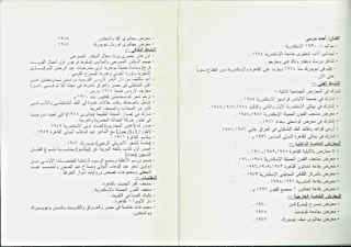 Solo_Show_Ahmed_Morsi_Center_of_Fine_Arts_Egptian_Ministry_of_Culture_Akhnaton_Gallery_2.jpg