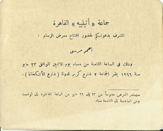 Solo_Show_Ahmed_Morsi_Cairo_Atelier_May_1966_2.jpg