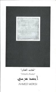Solo_Show_Ahmed_Morsi_Mashrabia_Gallery_The_Artist's_Book_Cairo_1.jpg