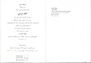 Solo_Show_Ahmed_Morsi_Farouk_Hosni_Egyptian_Minister_of_Culture_Center_of_Fine_Arts_Akhnaton_Gallery_Cairo_July_1996_2.jpg