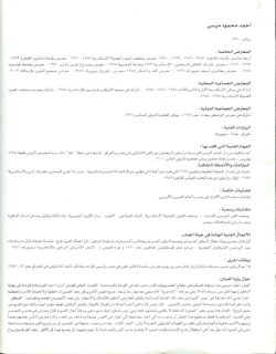 Solo_Show_Ahmed_Morsi_Ministry_of_Culture_Center_of_Fine_Arts_Cairo_2005_Poem_for_Artist_by_Adonis_Paris_2000_2.jpg
