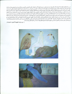 Solo_Show_Ahmed_Morsi_Ministry_of_Culture_Center_of_Fine_Arts_Cairo_2005_Poem_for_Artist_by_Adonis_Paris_2000_3.jpg