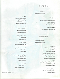 Solo_Show_Ahmed_Morsi_Ministry_of_Culture_Center_of_Fine_Arts_Cairo_2005_Poem_for_Artist_by_Adonis_Paris_2000_4.jpg