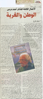 Ahmed_Morsi_Al_Ahram_Egyptian_Newspaper_October_8_2012.jpg