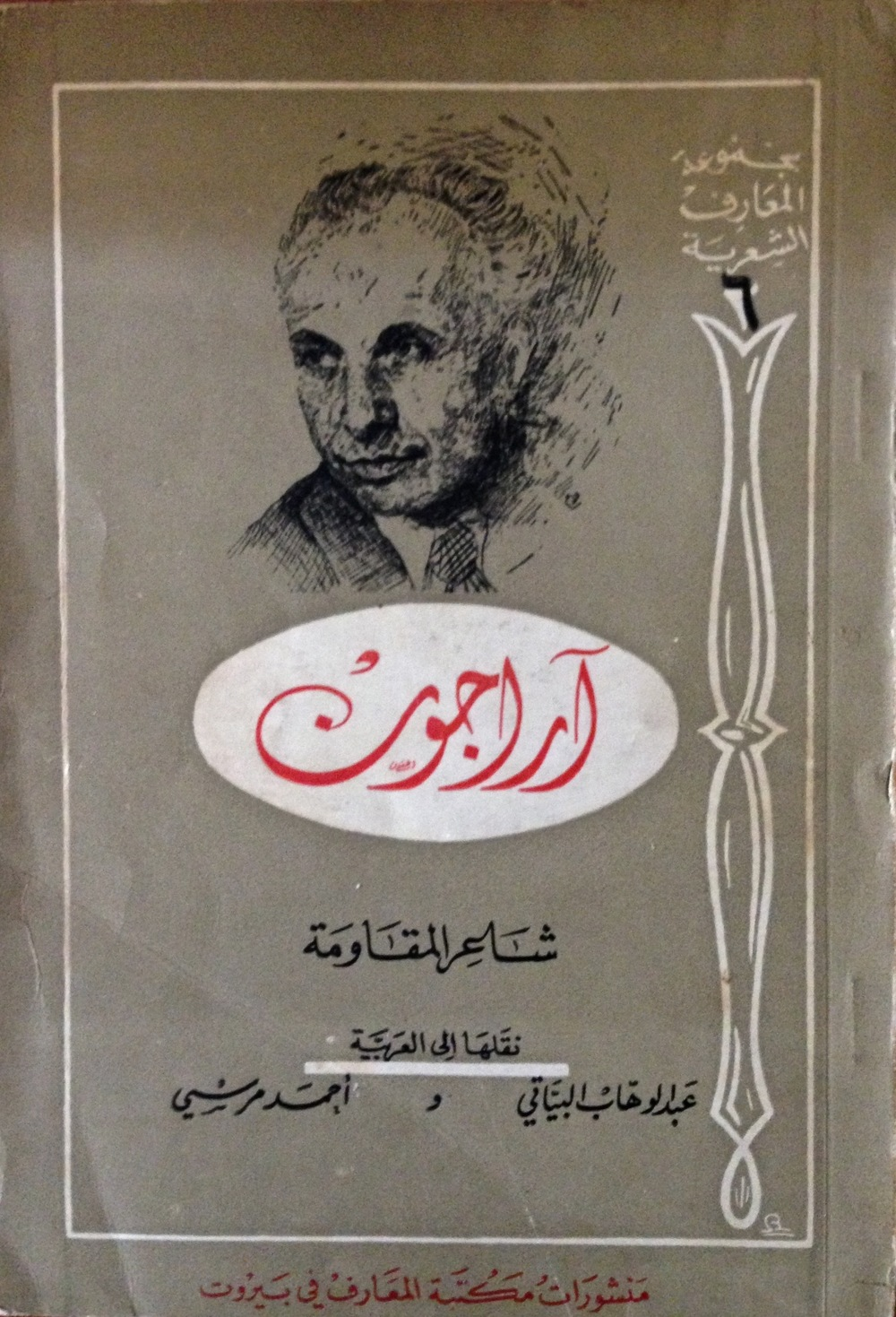 Co-translated with Abdel Wahab Al Bayati