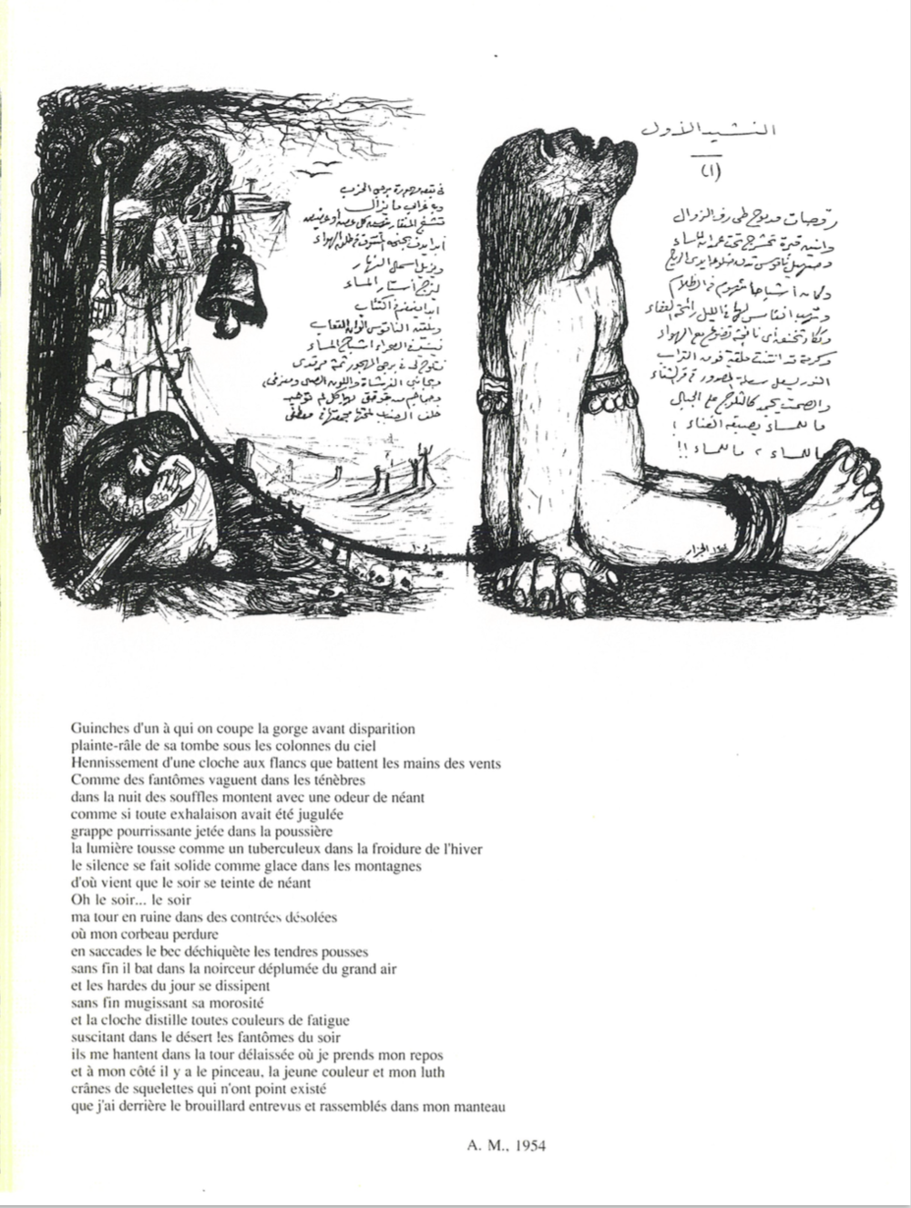 Morsi poetry & Gazzar drawings