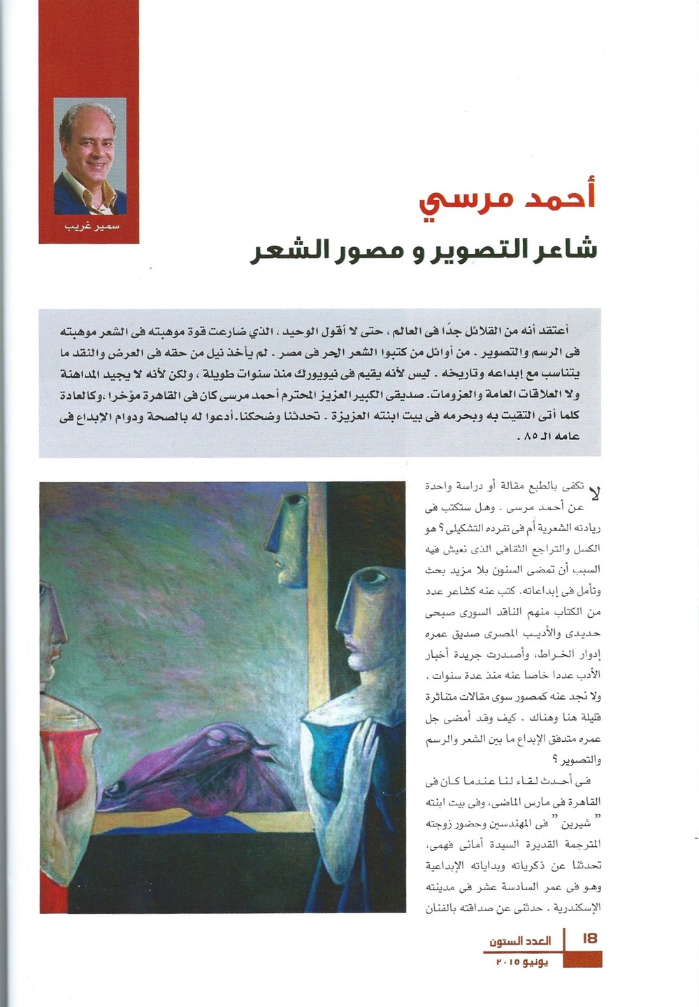 """AHMED MORSI"" by Dr. Samir Gharib"