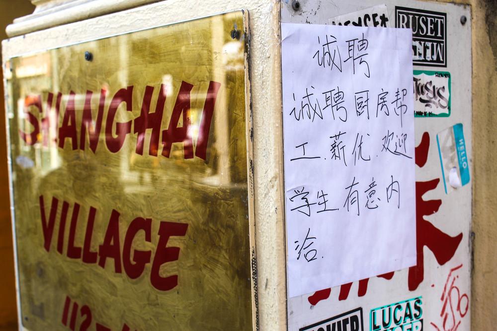 shanghai-village-melbourne