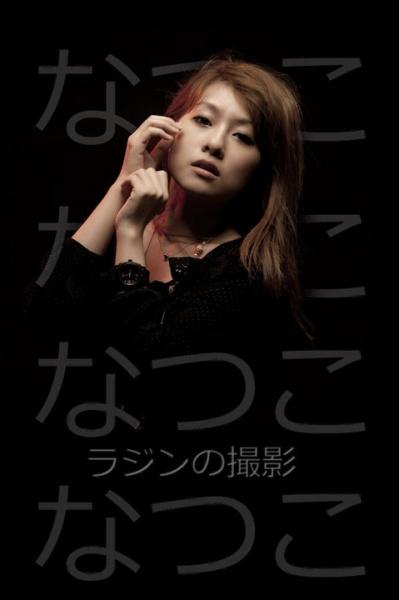 Natsuko4.jpg