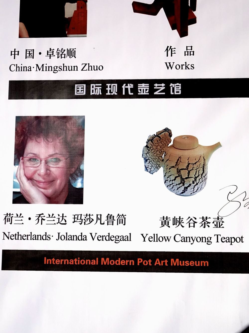 2014 –the wall of the International Modern Pot Art Museum; Yixing
