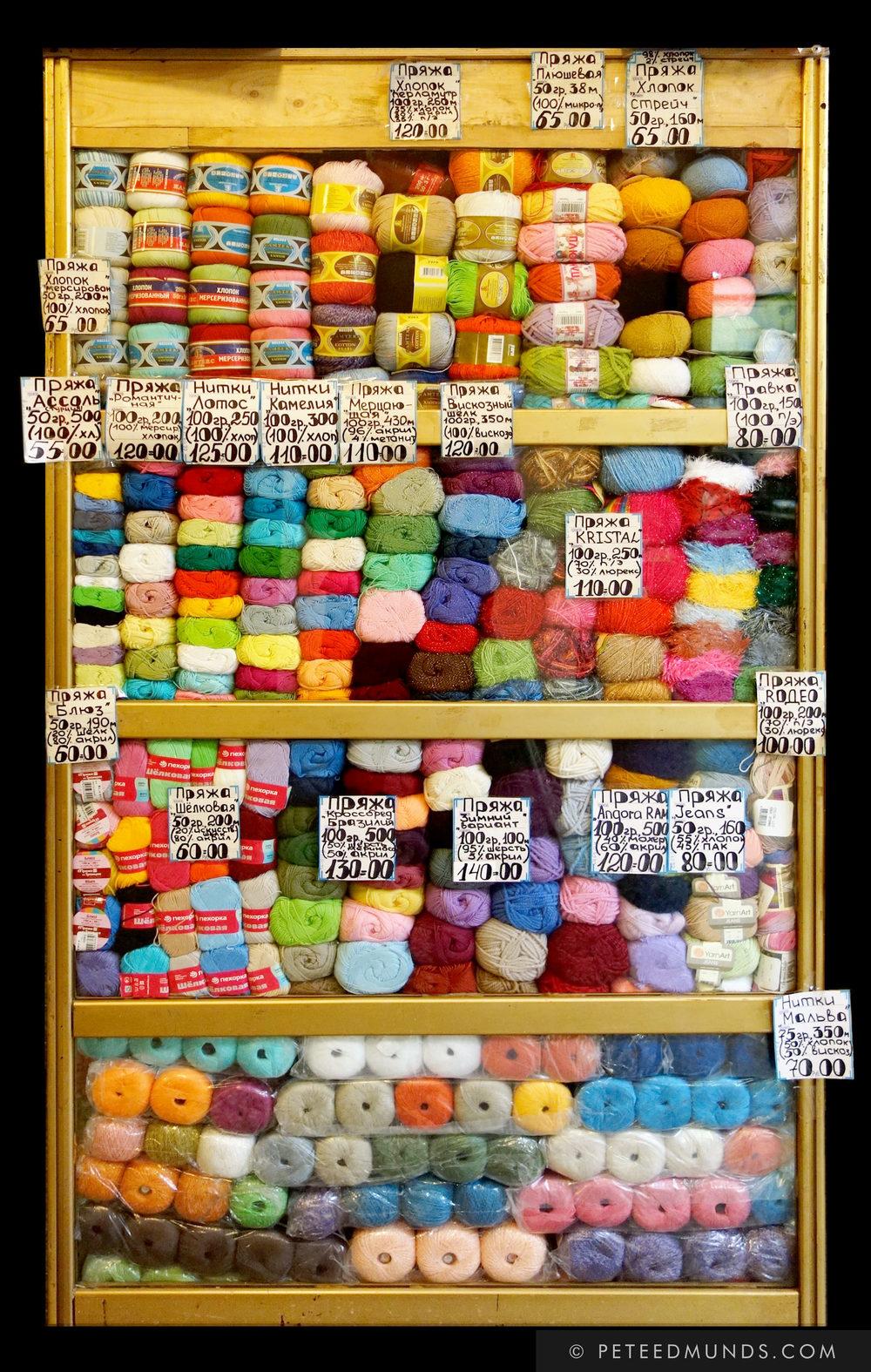 Wool Cabinet - St Petersburg - Russia