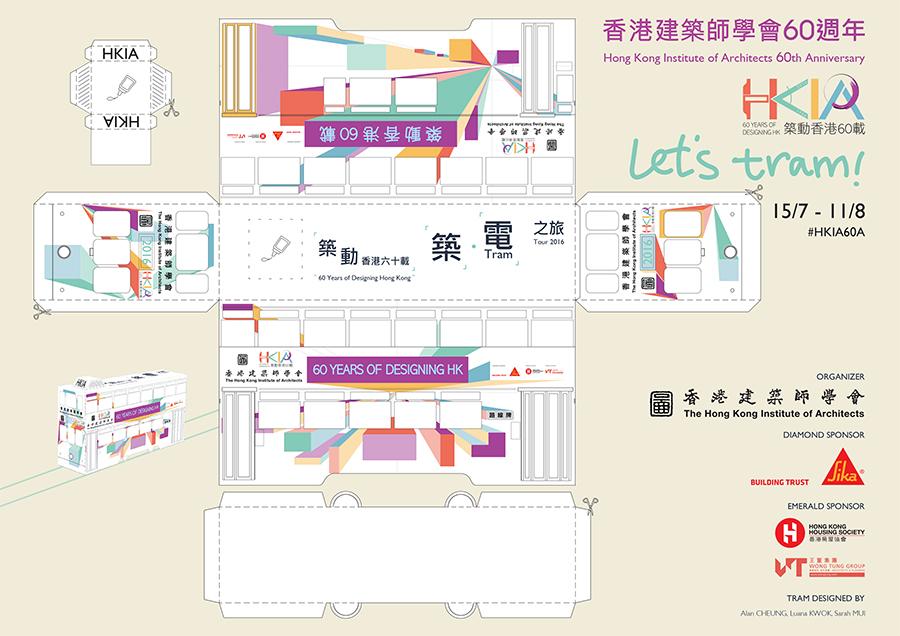 2016-HKIA Tram-02.jpg