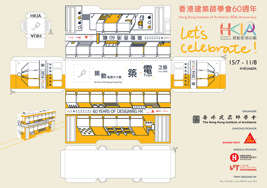 2016-HKIA Tram-01.jpg