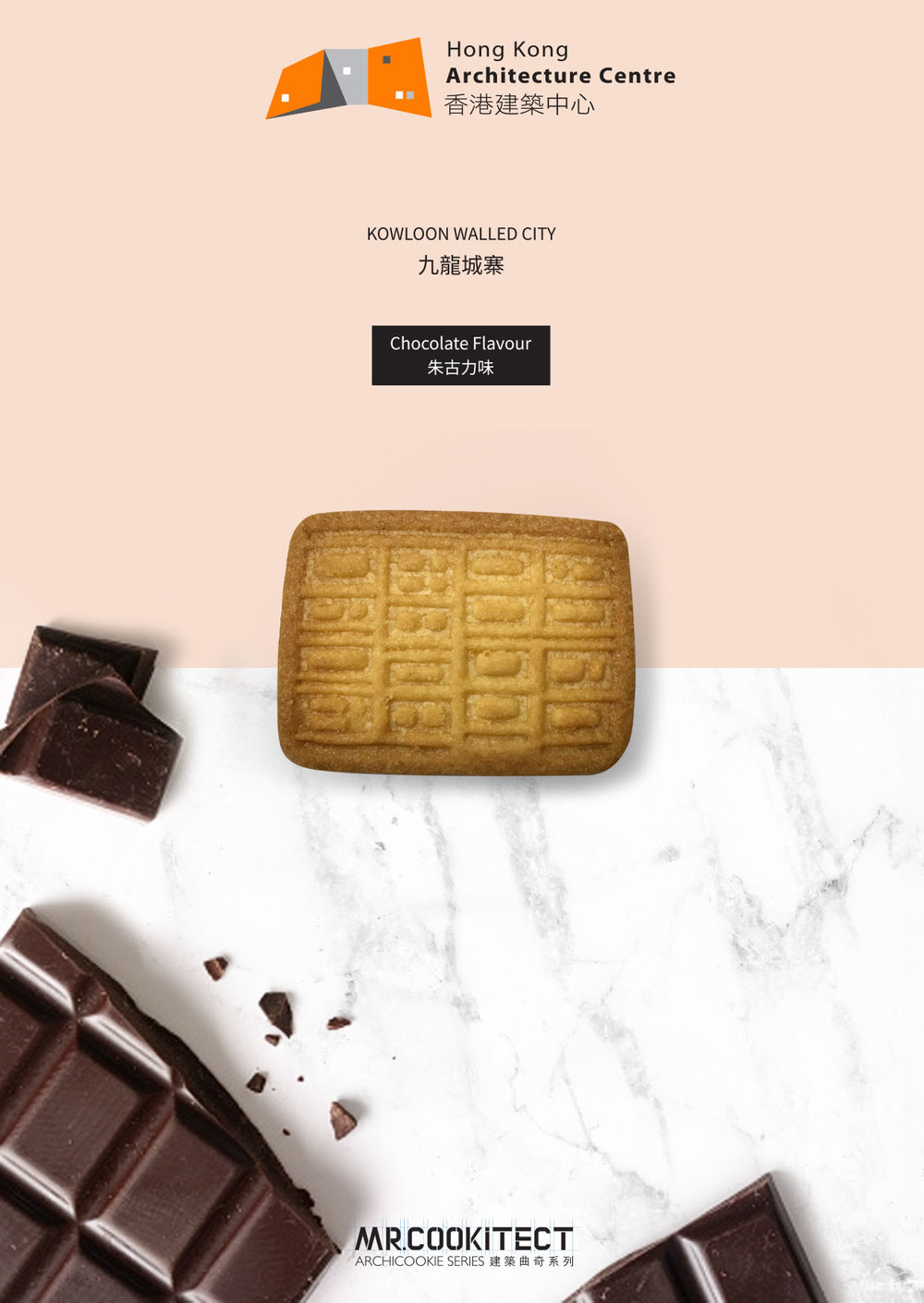 20160825-cookie flavour2.jpg