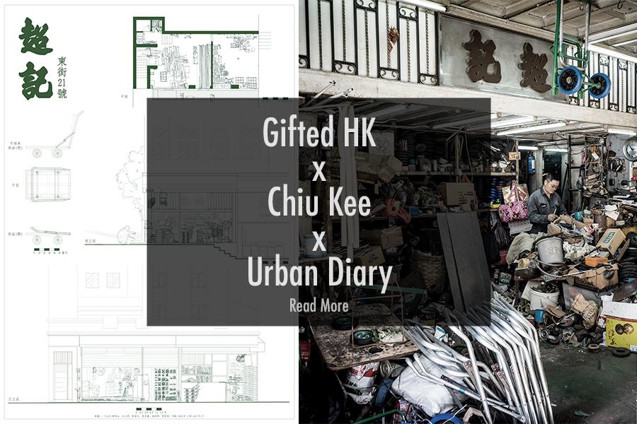 GiftedHK x Chiu Kee