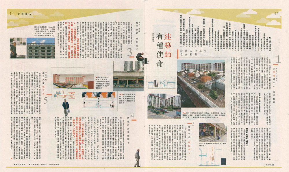 20160508 Mingpao P2.jpg