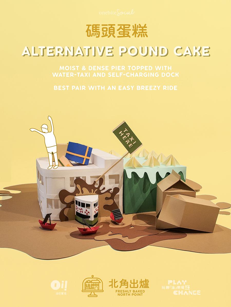 original-key_visual-pound_cake_-w.jpg20170904-8290-vi0q6y.jpg
