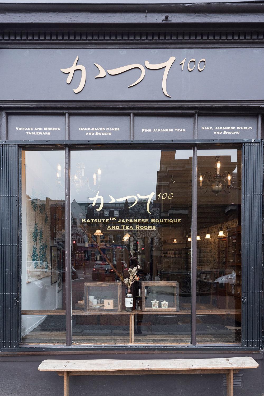 www.emilyvalentine.online katsute 100 japanese tea room