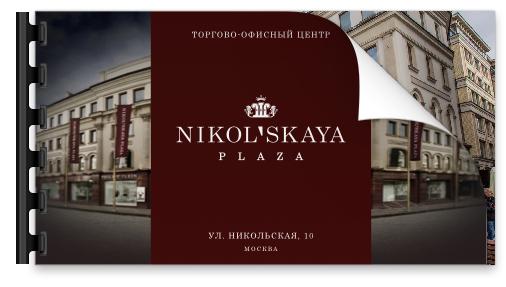 Презентация Никольская Плаза