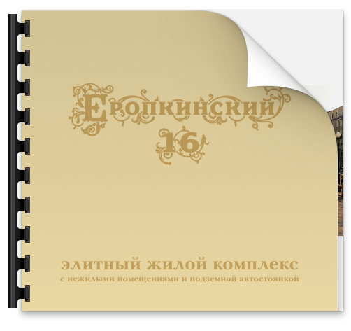 Презентация Еропкинский