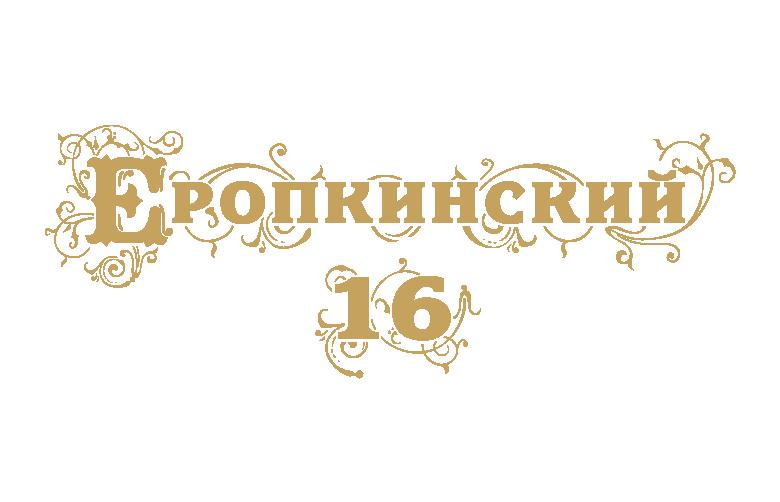 Yeropkinskiy 16