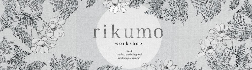Rikumo Workshop