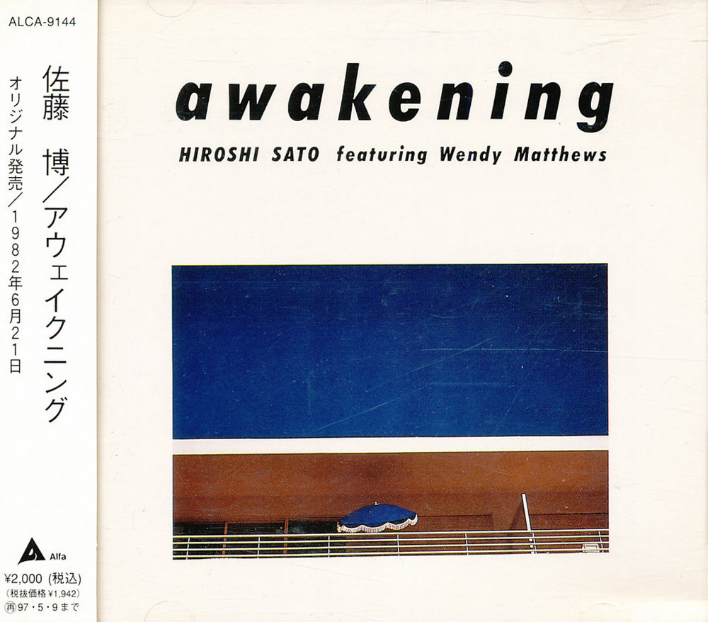 "The cover of Hiroshi Sato's iconic ""Awakening,"" released in 1980.  Photo credit."