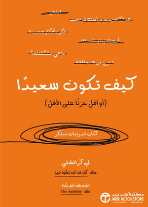 HTBH-arabic.jpg