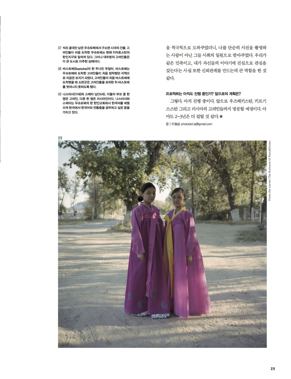 PhotoDot, 'The Koreans of Kazakhstan', August 2015