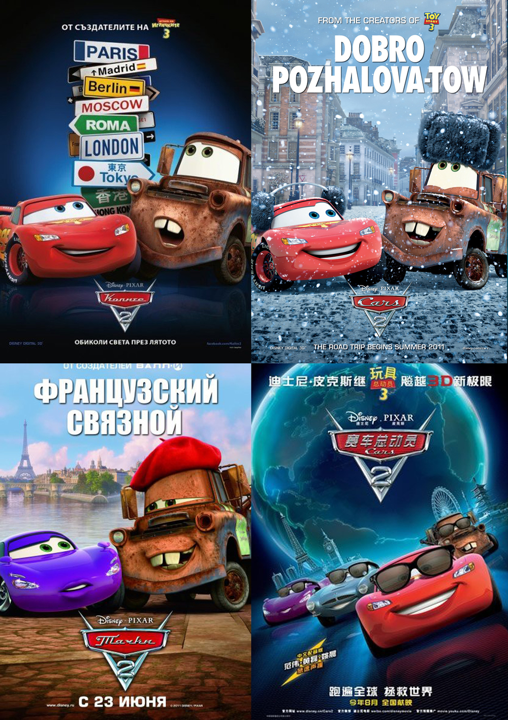 Cars 2, 2011. ©Disney/Pixar.