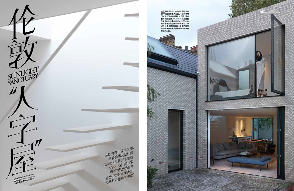 AD China Print Editorial 10 page feature on The Herringbone House July 2017