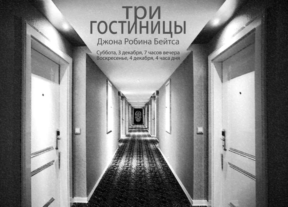 Three Hotels Russian Image