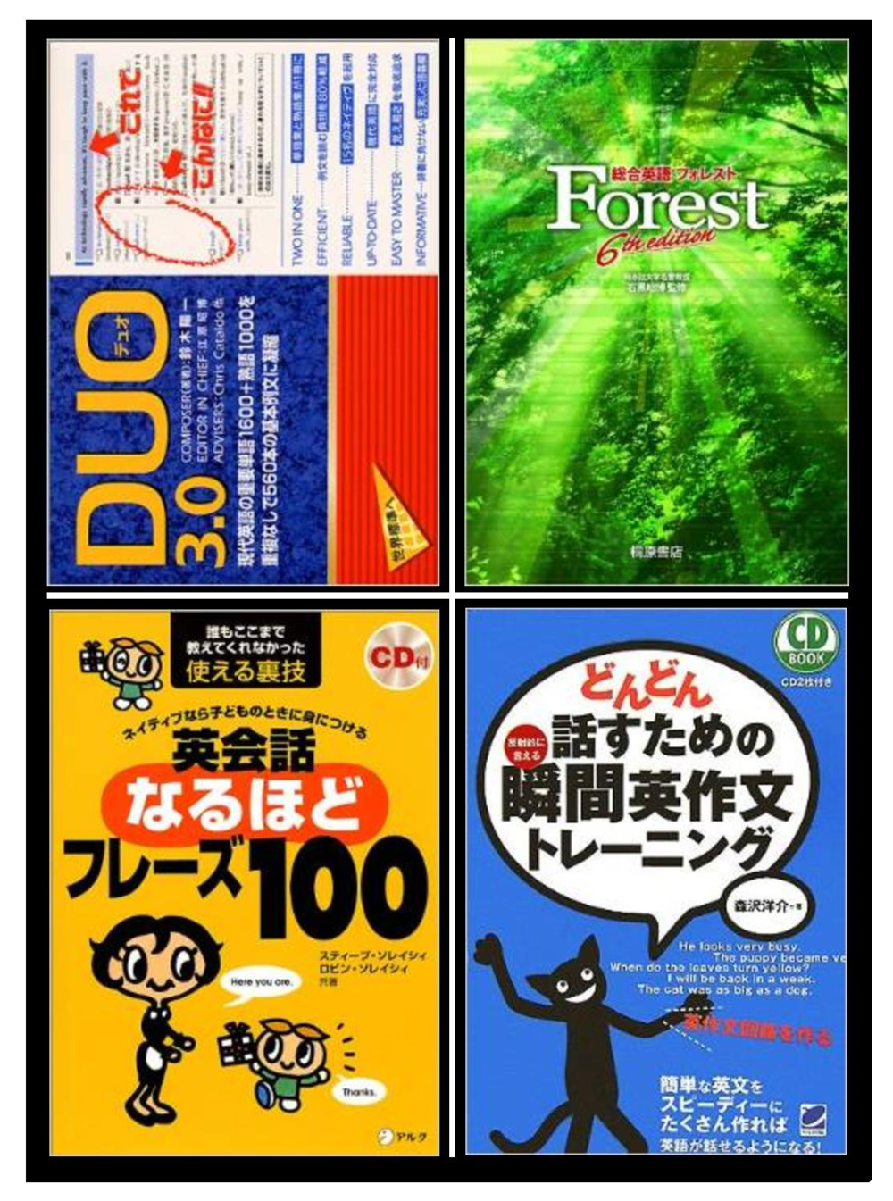 英語学習におすすめの本