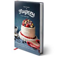 Оформление серии книг « Пироги и кое-что еще »..