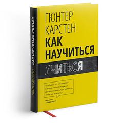 Оформление книги Гюнтера Карстена «Как научиться учиться»..