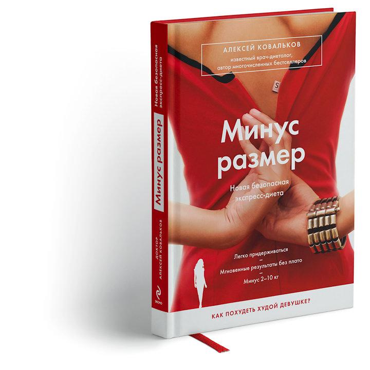 Дизайн обложки книги доктора Алексея Ковалькова «Минус размер. Новая безопасная экспресс-диета»..