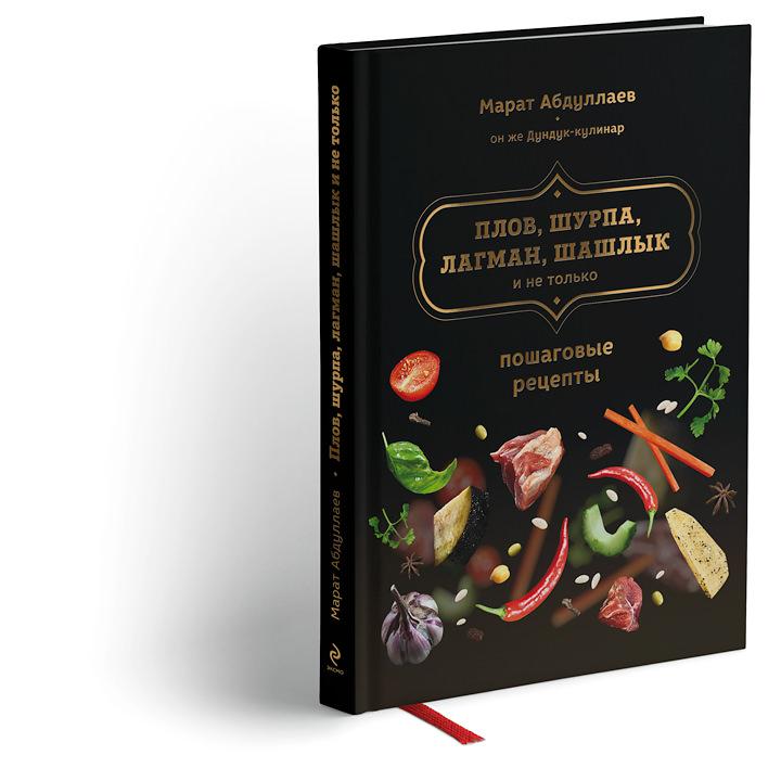 Книга Марата Абдуллавева «Плов, шурпа, лагман, шашлык и не только». Дизайн обложки — Павел Золин (iPaulusDesign).
