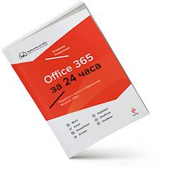 Оформление книги «Microsoft® Office 365 за 24 часа»..