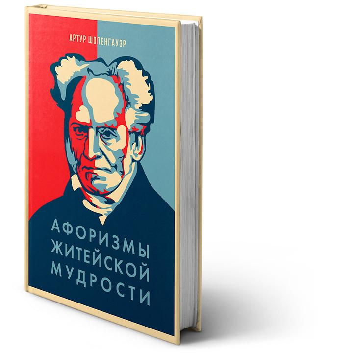 Современная концепция серии книг о философии..