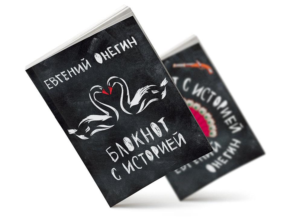 Дизайн обложки блокнотов с историей «Евгений Онегин».