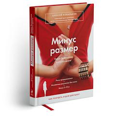 Оформление книги «Минус размер»..