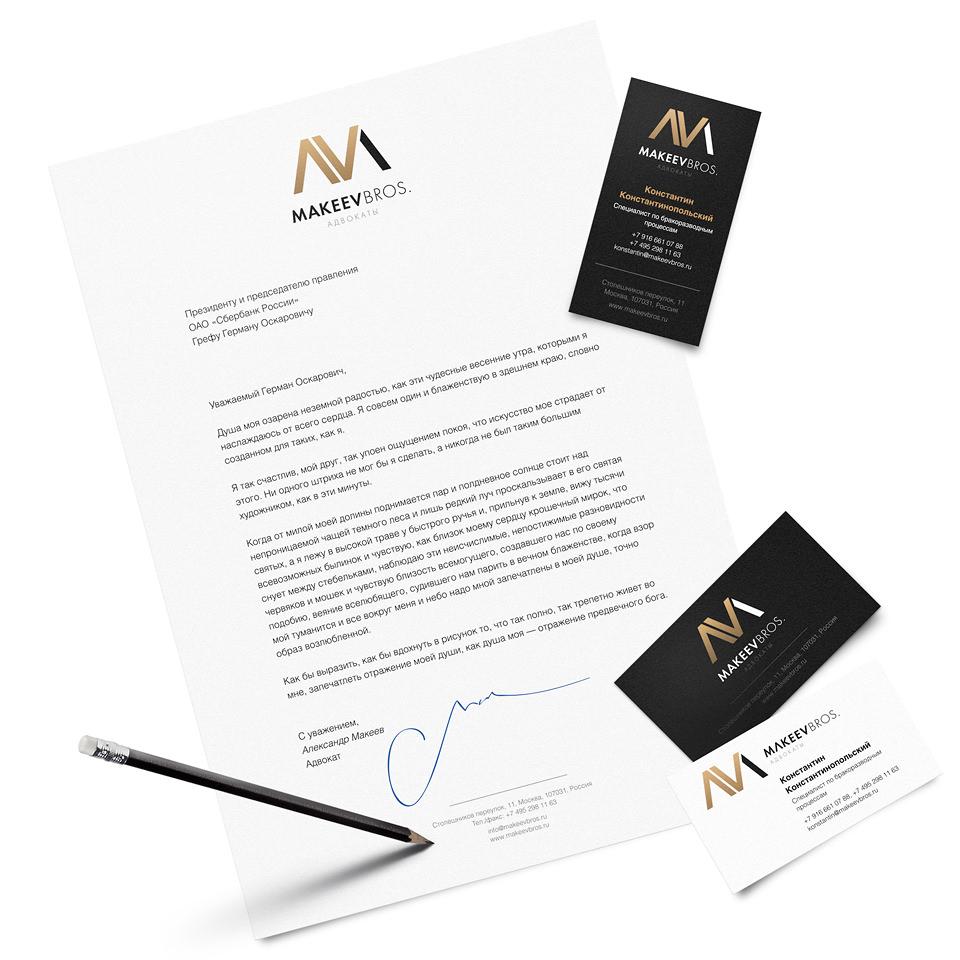 Фирменный стиль адвокатского бюро Makeev Brothers: бланк и визитки..