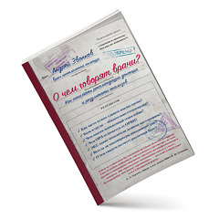 Оформление книги «О чем говорят врачи?»..