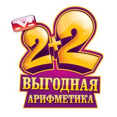 Логотип и рекламные флаеры для акции «2+2. Выгодная арифметика»..