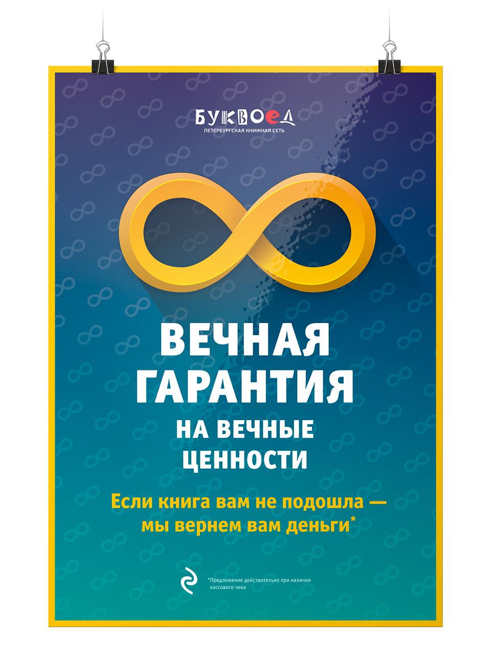 Дизайн рекламного постера для совестной акции «Вечная гарантия» издательства «Эксмо» и книжной сети «Буквоед»..