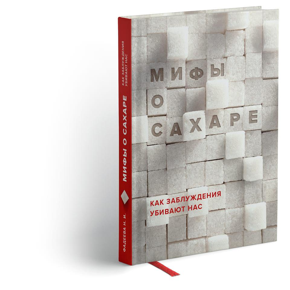 Оформление книги Натальи Фадеевой «Мифы о сахаре»..